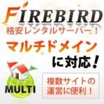 ファイアバードにSIRIUS作成サイトをアップロードする方法