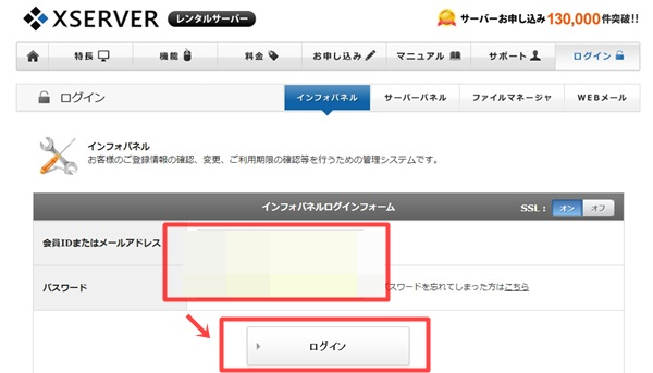 ⇒ エックスサーバー公式サイト