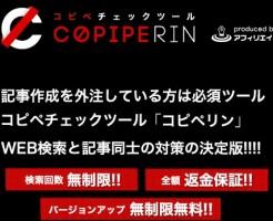 コピペリン