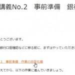 【賢威7先行公開版】サイト全体のリンク色(マウスオーバー時)変更方法
