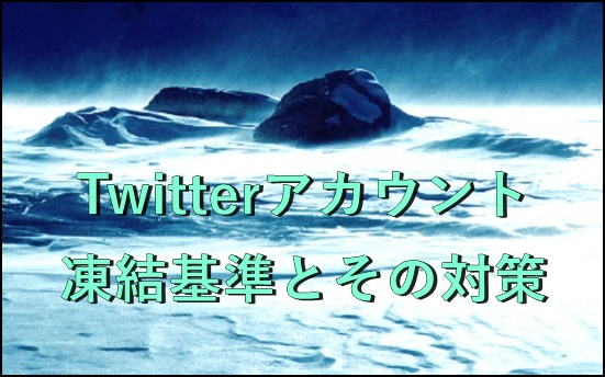 Twitter凍結