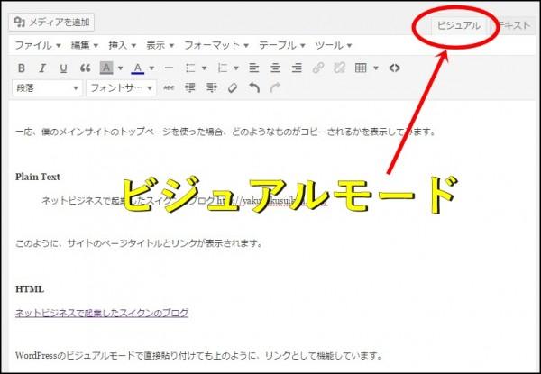 WordPress ビジュアルモード