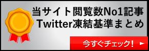 Twitter凍結基準まとめ