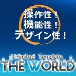 【TheWorld】トップページのメインバナー(イメージ)の削除方法