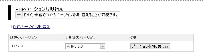 PHP5.5.0