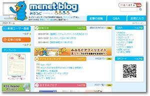 無料ブログ007