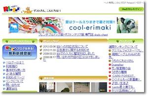 無料ブログ006