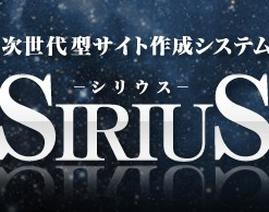 SIRIUS(シリウス)でペラサイトを作成する全手順公開
