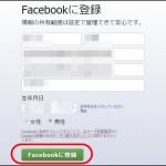 フェイスブックをビジネスに活用する方法