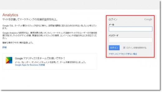 Googleアナリティクス1