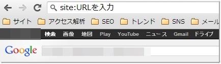 site:コマンド