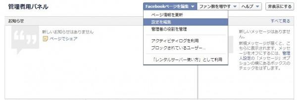 Facebookファン