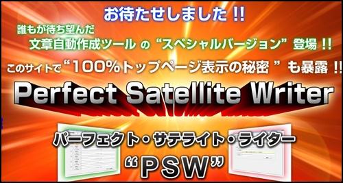 パーフェクトサテライトライターでのSEO実験手順 PSWで作成するサテライトサイトの効果