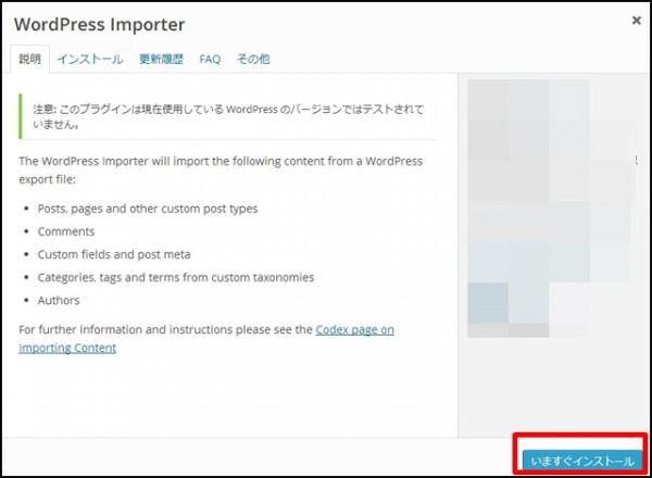 WordPress記事復元