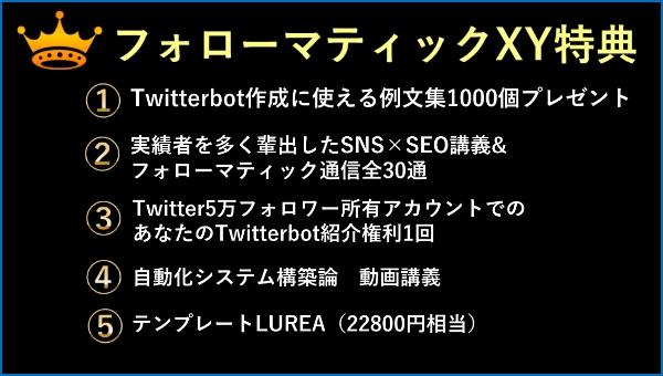 フォローマティックXY特典:Twitterbot作成に役に立つ例文集1000個プレゼント