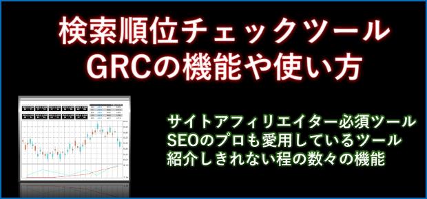 サイトアフィリエイター必須ツールGRCの機能や評価(レビューや利用者の口コミ)