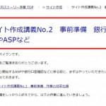 【賢威7先行公開版】記事タイトル部分のカスタマイズ方法