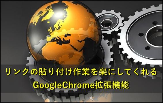 内部リンク・外部リンクを付ける作業を短縮化できるGoogleChrome拡張機能