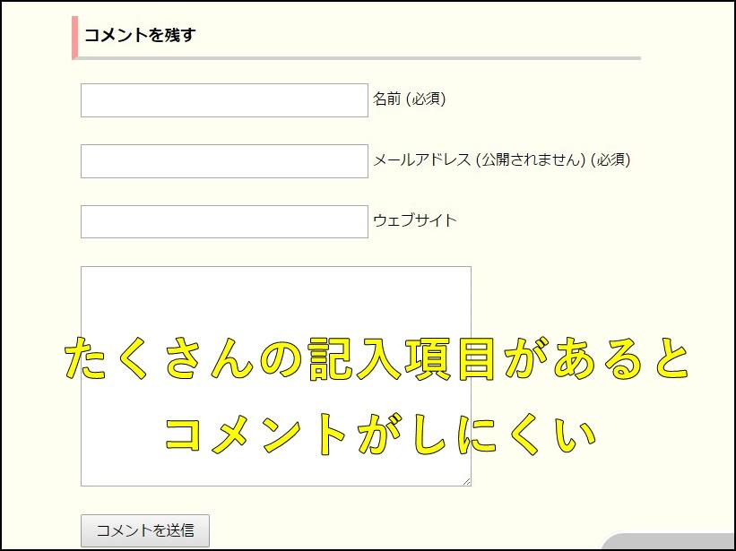 【賢威6.2カスタマイズ】コメントでメールアドレスとURLの項目を削除する方法