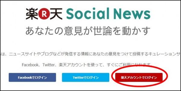 楽天ソーシャルニュース
