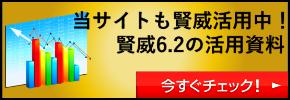 賢威6.2カスタマイズ