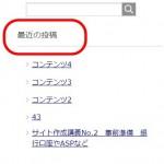 【賢威7先行公開版】サイドバー見出しタグのカスタマイズ方法