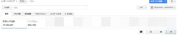 Google AdSense しょうこ