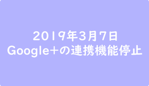 【Remove all Google+ web integrations from】の意味と解決策
