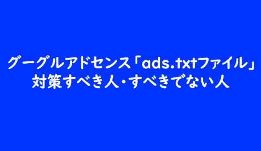 【アドセンス】要注意ads.txtファイルの問題を修正の対処法