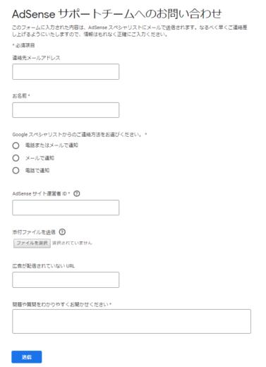 アドセンス 支払い保留解除メール